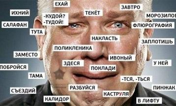 Какие ошибки чаще всего встречаются в русском языке?