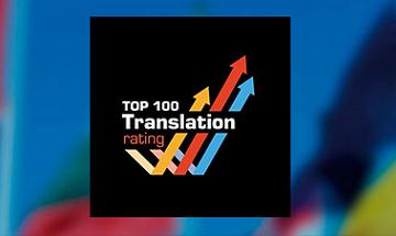 Подведен рейтинг лучших переводческих компаний в РФ