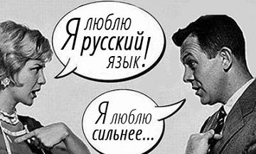 Чистота русского языка