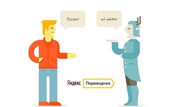 Яндекс.Переводчик и языки народов России