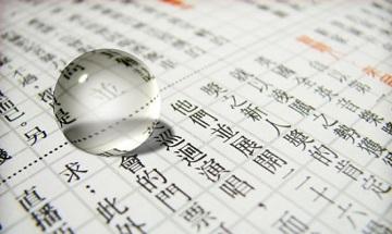 Китайские словари для русскоязычных