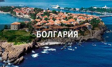 Болгарские курьезы