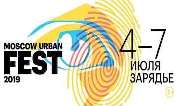 Проф Лингва на Moscow Urban FEST 2019