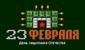 День защитника отечества в разных странах