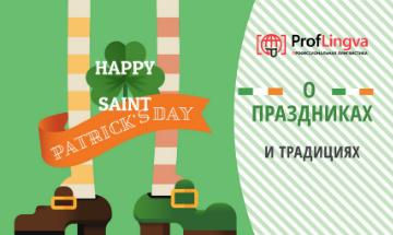 о празднике День Святого Патрика