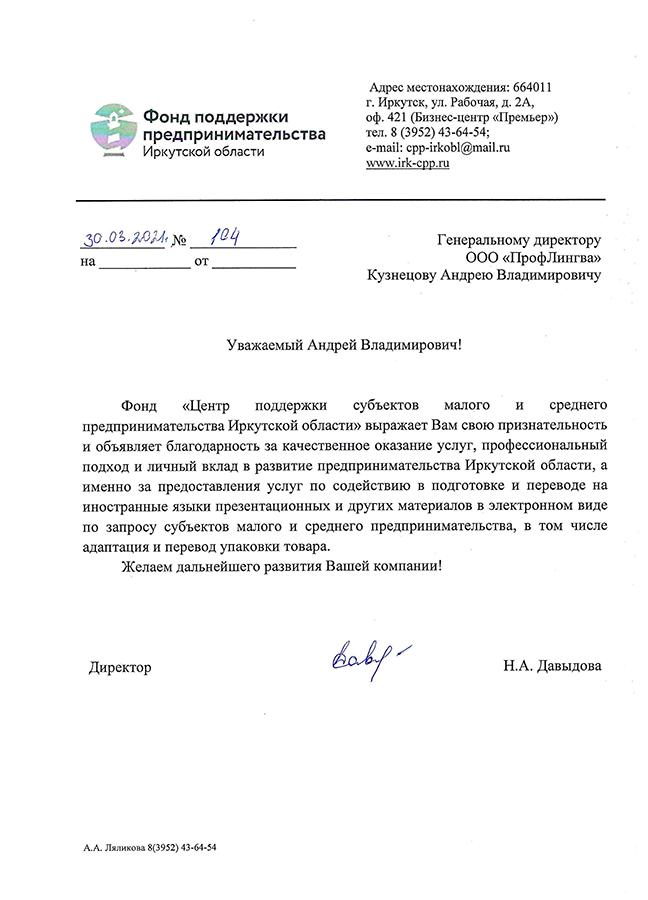 Фонд поддержки предпринимательства Иркутской области