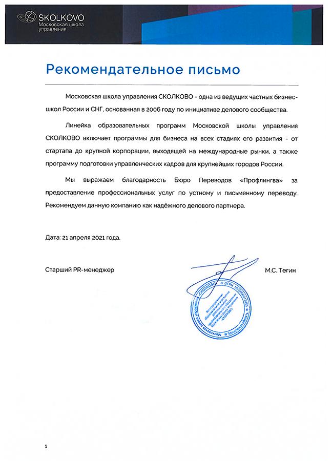 МШУ Сколково