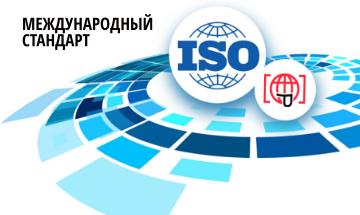 Стандарты ISO