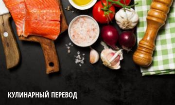 Особенности кулинарного перевода