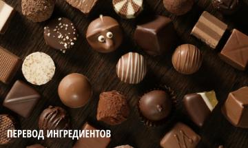 chocolate liquor - translation