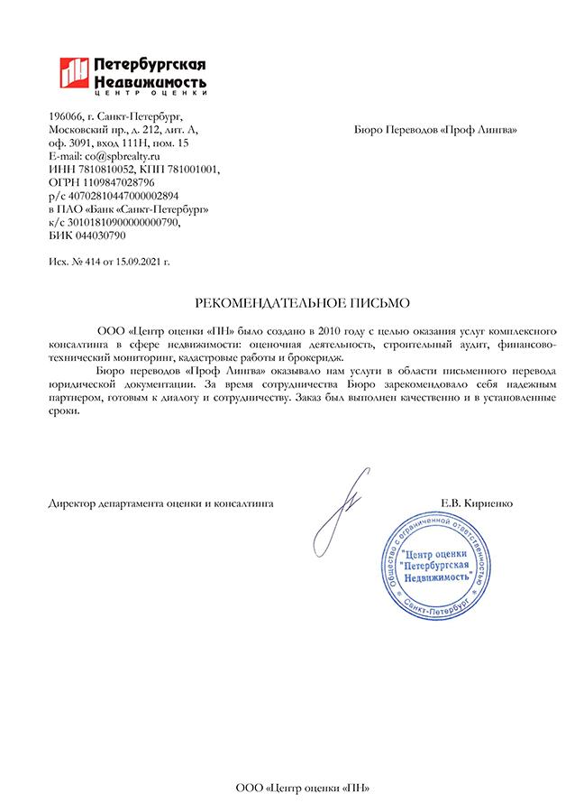"""Центр оценки """"Петербургская недвижимость"""""""